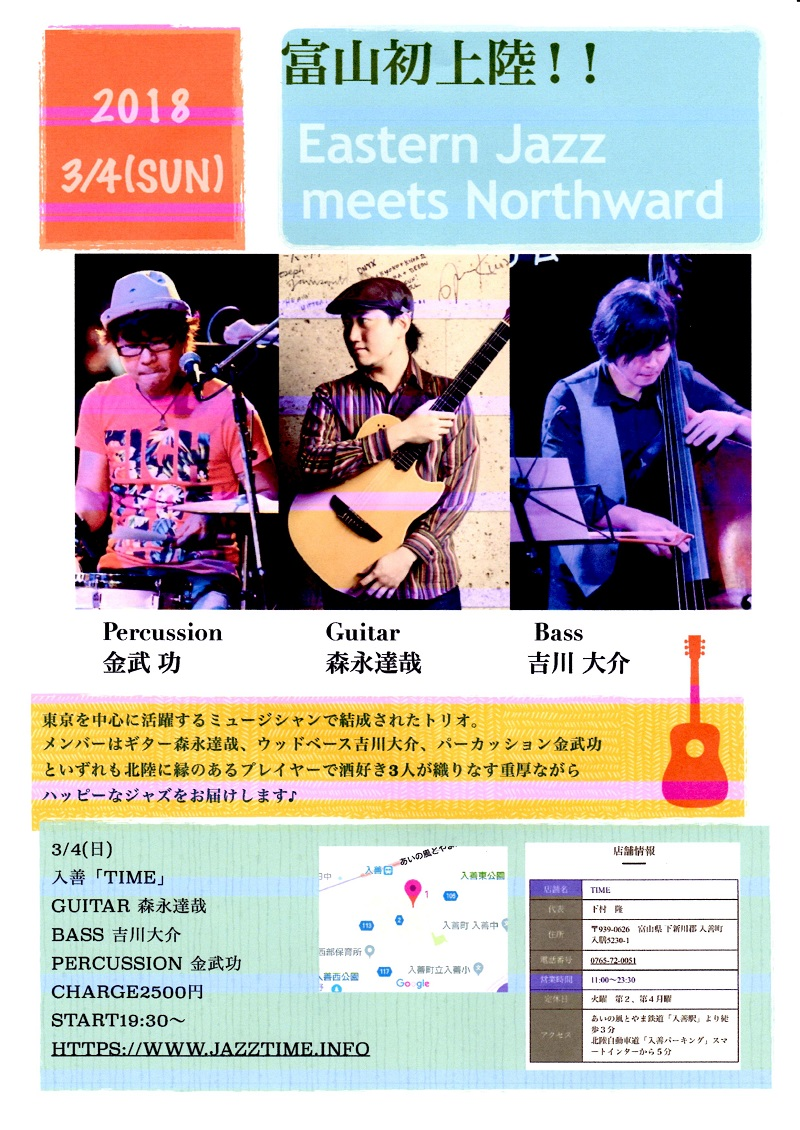 富山初上陸!! Eastern Jazz meets Northward