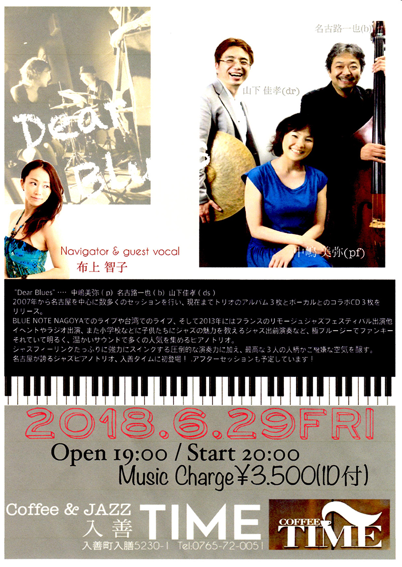 2018.6.29 Coffee & JAZZ 入善 TIME